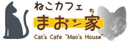 ねこカフェ まおン家 |長岡初のアットホームな猫カフェ