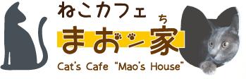 ねこカフェ まおン家