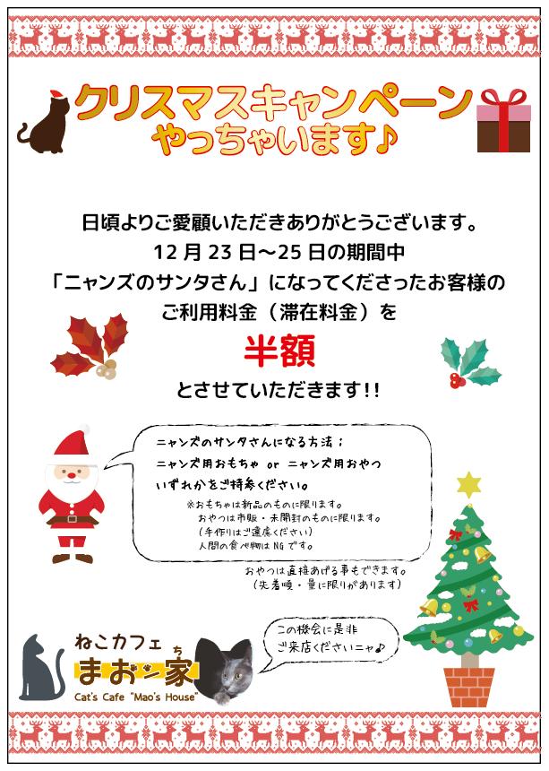 クリスマスキャンペーンポスター