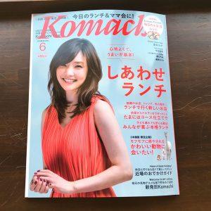 Komachi6月号表紙